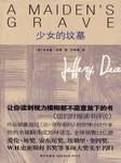 少女的坟墓-杰夫里·迪弗-天方工作室