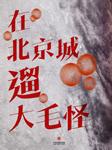 在北京城遛大毛怪-《人物》-山亭老僧