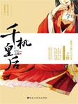 千机皇后-之臻-梦蓝