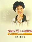 智慧女性的六项修炼-李玲瑶-李玲瑶