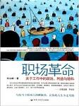 职场革命-刘峰 -春燕