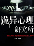 诡异心理研究所-安志纯-小丑鱼