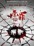 十宗罪(第一部)-蜘蛛-张升