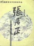 张居正(四):火凤凰-熊召政-周建龙