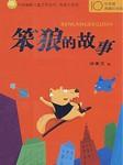 汤素兰童话·笨狼的故事系列(共6册)-汤素兰-去听