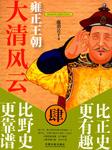 大清风云(四):雍正王朝-鹿鼎公子-大灰狼