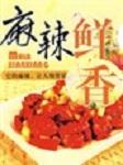 麻辣鲜香-健康美食集锦-健康美食集锦