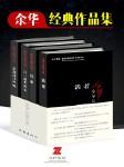 余华经典作品集(套装共四册)