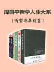 周国平哲学人生大系(全六册合集)-周国平-金明