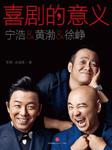 喜剧的意义:宁浩、黄渤、徐峥-靳锦、赵涵漠-老米慈