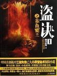 墓诀(一):赤血蟾王-舞马长枪-韩宇