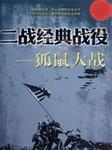 二战经典战役:狐鼠大战-鸿达以太-孙一