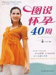 健康孕育40周-王宇-鹤鸣九皋