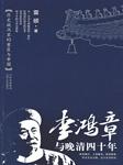 李鸿章与晚清四十年-雷颐-思刻