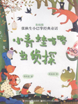 张秋生小巴掌经典童话系列:小青蛙咯咯当侦探-张秋生-柴少鸿