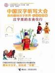 中国汉字听写大会--汉字里的衣食住行