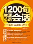 1200句生活英语会话(内含文本)-张莹安-外语教学与研究出版社