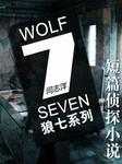 狼七系列短篇侦探小说