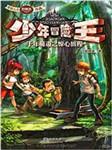 少年冒险王:千年蜀道之惊心旅程