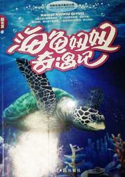 海龟妞妞奇遇记