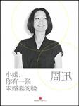 周迅:小姐,你有一张未婚妻的脸-魏玲-老米慈