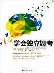 学会独立思考:学习篇-张志,黄鑫-二月