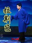 拉荆笆(第二部)-佚名-王志刚