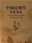 中国近现代名家诗选-佚名-天方工作室