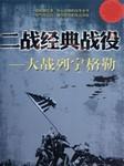 二战经典战役:大战列宁格勒-鸿达以太-孙一