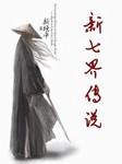 新七界传说之恋战(第一卷)