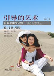 马宁父母课堂丛书,引导的艺术:在爱中建立规则-马宁-梦蓝