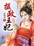 摄政王妃-叶阳岚-五味子