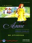书虫第二级格林盖布尔斯来的安妮