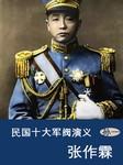 民国十大军阀演义:张作霖-鸿达以太-孙一