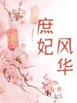 庶妃风华-梨花颜-煎饺