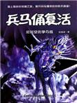 兵马俑复活(二):超时空的争夺战