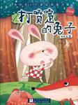 张秋生小巴掌经典童话系列打喷嚏的兔子