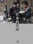 营养的贫困-财新传媒-凡心涤尘