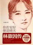 林徽因传-张清平-春燕