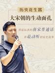 历史花生酱:大宋朝的生动面孔-陈华胜-陈华胜