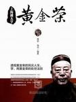 上海滩大亨黄金荣-雅瑟,海华-宏宇0