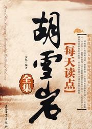 包邮 韩国iface 2每天读点胡雪岩全集-安忆-雅歌-有声小说下载,懒人听书官网-中国领先bliss-to-auction-2