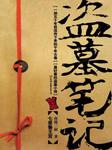 盗墓笔记(一):七星鲁王宫-南派三叔 -周建龙