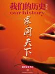 我们的历史撷英版:家国天下-新历史合作社-北竹