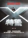X特警-剑气-大V不是猫