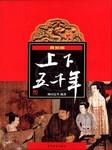 中华上下五千年-林汉达-李红岩