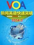 2014年3月VOA新闻精解