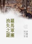 罗马军团消失之谜-佚名 -刘兰芳