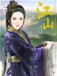 江山-蔡小雀-逐花影暗