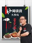 美食顾问董克平:破解美食背后的文化密码-董克平-董克平